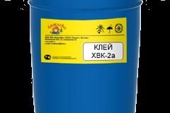 Клей ХВК-2A